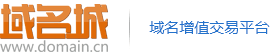 域名城 - 域名交易平台丨预订竞价丨域名一口价丨域名拍卖丨域名经纪丨域名中介丨DOMAIN.CN